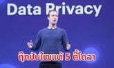 ຢືນຢັນແລ້ວ! Facebook ຖືກປັບໃໝ 5 ຕື້ໂດລາ ຈາກກໍລະນີຂໍ້ມູນຜູ້ໃຊ້ຫຼຸດເມື່ອປີກ່ອນ
