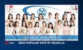 Muan! Vote: ມາໂຫວດກັນ! ເຈົ້າຄິດວ່າໃຜຈະໄດ້ເປັນ Miss World Laos 2019?