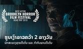 """ຮູບເງົາລາວ """"ບໍ່ມີວັນຈາກ"""" ຄວ້າ 2 ລາງວັນຈາກເທດສະການຮູບເງົາ Brooklyn Horror Film Festival"""