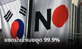 ເກົາຫຼີໃຕ້ນຳເຂົ້າເບຍຍີ່ປຸ່ນຫຼຸດລົງ 99.9% ຫຼັງເກີດຂໍ້ພິພາດທາງການຄ້າ