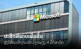 Microsoft ຍີ່ປຸ່ນ ເປີດເຜີຍ ປະສິດທິພາບເພີ່ມ 40% ຫຼັງທົດລອງໃຫ້ພະນັກງານເຮັດວຽກ 4 ມື້ຕໍ່ອາທິດ