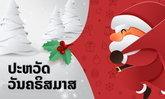 ປະຫວັດວັນຄຣິສມາສ (Christmas) ວັນສຳຄັນຂອງຊາວຄຣິສ 25 ທັນວາ ຂອງທຸກປີ