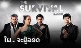 """ພົບກັນແນ່ນອນໄວໆນີ້ """"The Survival Laos"""" ທີ່ຈະມາຄົ້ນຫາຜູ້ມີຄວາມສາມາດ ແລະ ຢູ່ລອດເປັນຄົນສຸດທ້າຍ"""