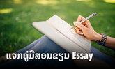 ລວມແຫຼ່ງດາວໂຫຼດຟຣີ ຄູ່ມືສອນການຂຽນ Essay (ບົດຂຽນ) ສຳລັບຜູ້ທີ່ຈະຍື່ນຂໍທຶນ ຫຼື ໃຊ້ໃນການຮຽນ