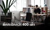 """""""ໂຕະເຮັດວຽກ"""" ສ່ວນໃຫຍ່ສົກກະປົກຫຼາຍກວ່າ """"ຝາຮອງນັ່ງຊັກໂຄກ"""" ເກືອບ 400 ເທົ່າ!"""