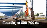 ທາງລົດໄຟລາວ-ຈີນເປີດຮັບສະໝັກພະນັກງານ 600-700 ຄົນ ເລີ່ມ 27 ກຸມພານີ້