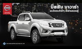 ນິສສັນ ນາວາຣ່າ (Nissan Navara) ກັບນະວັດຕະກຳດີໆ ທີ່ທ່ານຄວນຮູ້