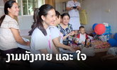 ງາມທັງກາຍ ແລະ ໃຈ! ເມ ວິຈິດຕາ Miss Universe Laos 2019 ຢ້ຽມຢາມຄົນເຈັບໄຟໄໝ້-ນໍ້າຮ້ອນລວກ