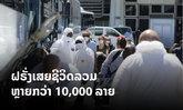 ໂຄວິດ-19: ຝຣັ່ງເສຍຊີວິດຫຼາຍກວ່າ 10,000 ລາຍ - ອິຕາລີຕິດເຊື້ອເພີ່ມຂຶ້ນໜ້ອຍທີ່ສຸດໃນຮອບເກືອບເດືອນ