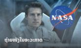 NASA ຢືນຢັນ TOM CRUISE ຖ່າຍຮູບເງົາ ໃນອະວະກາດ ເປັນຄັ້ງທຳອິດ!