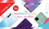 ເປັນເຈົ້າຂອງໄດ້ແລ້ວມື້ນີ້!! Huawei Y Families ວາງຈຳຫນ່າຍຢ່າງເປັນທາງການທົ່ວປະເທດ