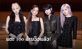 ສາວໆ BLACKPINK ທຳລາຍສະຖິຕິໃໝ່ How You Like That ແຕະ 100 ລ້ານວິວເປັນທີ່ຮຽບຮ້ອຍ!