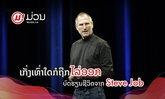 ບົດຮຽນຊີວິດຈາກ Steve Jobs ທີ່ຈະເຮັດໃຫ້ທ່ານລຸກຂຶ້ນສູ້ ແລະ ອອກຕາມຫາສິ່ງທີ່ທ່ານຮັກ