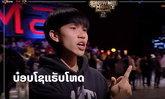 """""""ແຣັບເປີ້ບ່າວລາວບ໋ອບບີ້"""" ໂຊແຣັບໂຫດ ໃນລາຍການ SHOW ME THE MONEY THAILAND 2"""