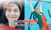 ຮຽນພາສາອັງກິດດ້ວຍຕົວເອງແບບງ່າຍໆ ຕາມ STYLE ຂອງ RM ຈາກວົງ BTS