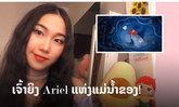 """""""ເອມິນາ"""" ເຈົ້າຍິງ Ariel ແຫ່ງແມ່ນໍ້າຂອງ ຂັບຮ້ອງເພງຄ້າຍ Disney ໂຊສຽງໃສສຸດຕະລຶງ"""