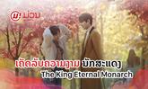 ເຄັດລັບຄວາມຫຼໍ່-ງາມແບບຝ່າບາດອີກົນ ແລະ ຈອງແທອຶນ/ລູນ່າ ຈາກ The King: Eternal Monarch
