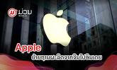 ອິນເດຍ ຕະຫຼາດໃໝ່ດ້ານເຕັກໂນໂລຊີ - ຖານການຜະລິດ iPhone ບ່ອນໃໝ່ຂອງ Apple