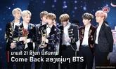 ມາແທ້ 21 ສິງຫາ ນີ້ ກັບການ Come Back  ຂອງໜຸ່ມໆ BTS