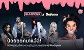 ວ່າທີ່ເພງຮິດປີ 2020! BLACKPINK ຮ້ອງເພງຮ່ວມ Selena ກຽມປ່ອຍເອັມວີເພງໃໝ່ Ice Cream