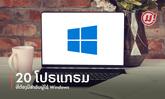 ບໍ່ມີບໍ່ໄດ້! ແນະນຳ 20 ໂປຣແກຣມທີ່ຕ້ອງມີສຳລັບຜູ້ໃຊ້ Windows