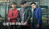 ມຸ່ງສູ່ 100 ລ້ານວິວອີກບໍ່ດົນ! ຢາກເປັນລູກເຂີຍ ເພງທຳອິດທີ່ສ້າງປາກົດການໃໝ່ໃຫ້ວົງການເພງລາວ