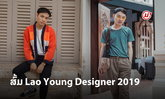 """ນັກອອກແບບໄວລຸ້ນຊື່ດັງ ສົ້ມ Lao Young Designer 2019 ກ່າວ """"ຄວາມຄິດສ້າງສັນຈະບໍ່ມີຂີດຈຳກັດ"""""""