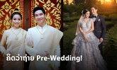 ຄິດວ່າຖ່າຍ Pre-Wedding! ອຸງ ທົດສະພອນ ແລະ ຕິນ່າຄວງກັນຖ່າຍແບບ ຟິນສຸດໆໃນພາບເຊັດນີ້