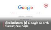 ເຄັດລັບຂັ້ນເທບ ໃຊ້ Google Search ຄົ້ນຫາຫຍັງກໍພົບໄດ້ດັ່ງໃຈຕ້ອງການ