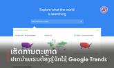 ເຮັດການຕະຫຼາດ ຢາກນຳເທຣນຕ້ອງຮູ້ຈັກໃຊ້ Google Trends