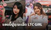 """ຄົນນີ້ແຫຼະ """"ແອນນີ້  LTC Girl 2020"""" ໜຶ່ງດຽວທີ່ຊະນະຜູ້ເຂົ້າແຂ່ງຂັນຫຼາຍກວ່າຮ້ອຍຄົນ!"""