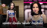 """ນາທີນີ້ """"ແຮ່ນນ້າ"""" ສຸດໃຈ! ສາວລາວໜຶ່ງດຽວ ກັບຄວາມຝັນການເປັນ Girl Group ທີ່ບໍ່ໄກເກີນເອື້ອມ"""