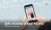ຮູ້ທັນ ຂ່າວປອມ (FAKE NEWS) ແລະ ວິທີປ້ອງກັນການຮັບຂໍ້ມູນຜິດໆ