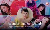 """ພ້ອມທຳລາຍສະຖິຕິເກົ່າ """"Ice Cream"""" ເພງໃໝ່ BLACKPINK ເສີມດ້ວຍໂຕນັກຮ້ອງແມ່ Selena"""