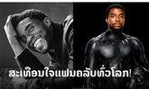 ຊັອກທົ່ວວົງການແຟນຄລັບຊຸບເປີຮີໂຣ! Chadwick Boseman ເສຍຊີວິດຍ້ອນໂຣກມະເຮັງໃນໄວ 43 ປີ
