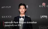 Park Bogum ອໍາລາແຟນໆເຂົ້າກົມຮັບໃຊ້ຊາດເປັນເວລາ 2 ປີ