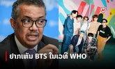 ປະທານອົງການອະນາໄມໂລກເວົ້າເອງ ຢາກເຫັນໜຸ່ມໆ BTS ໃນການປະຊຸມຂອງ WHO ໃນຄັ້ງຕໍ່ໄປ