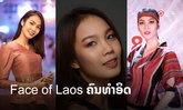 """ຮູ້ຈັກ """"ນູ່ນູ່ Face of Laos"""" ນາງແບບຄົນທໍາອິດຂອງລາວທີ່ກຽມເຂົ້າແຂ່ງຂັນກັບອີກ 27 ປະເທດ"""
