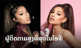 ດັງ ແລະ ປັງທີ່ສຸດ! Ariana Grande ຄືຜູ້ຍິງຄົນທຳອິດທີ່ມີຄົນຕິດຕາມສູງສຸດໃນໄອຈີ