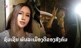 """ຊົມເຊີຍ ຄົນດີຂອງສັງຄົມ """"ນົກ The WOW Laos"""" ເກັບກະເປົາເງິນໄດ້ ພ້ອມສົ່ງຄືນເຖິງເຈົ້າຂອງ"""