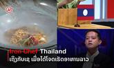 ຖ້າບໍ່ນົວຄືຈົບ! Iron Chef ເຖິງຕ້ອງເຊ ເມື່ອຕ້ອງເຈິໂຈດ ເຮັດອາຫານລາວ