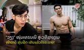 """ສ່ອງ """"ວຽງຄໍາ"""" ຊາຍງາມທີ່ມາແຮງໃນນາທີນີ້ ຊ້າງເຜືອກແຫ່ງເວທີ Mister Laos"""