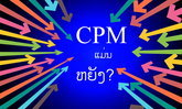 ຮຽນການຕະຫຼາດຕ້ອງຮູ້ ເທຣນການໂຄສະນາແບບ CPM ແມ່ນຫຍັງ? ເຂົາໄລ່ກັນແນວໃດ?