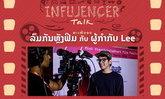 """ຄັ້ງທຳອິດໃນນະຄອນຫຼວງ ກັບງານ """"Influencer Talk"""" ຈັບເຂົ່າລົມນັກສ້າງຮູບເງົາສັ້ນຊື່ດັງ ເສົານີ້"""