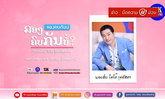 """ມາແລ້ວ!! ເພງແຮກຂອງ ໂຕໂຕ້ ພອນສິນ """"ລອງຄົບກັນບໍ່"""" ໜຶ່ງໃນຄະນະກຳມະການ Miss Laos World 2018"""