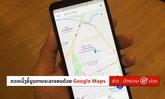 ວິທີໃຊ້ Google Maps ກວດເບິ່ງຂໍ້ມູນການຈະລາຈອນ ເພື່ອຫຼີກເວັ້ນເສັ້ນທາງລົດຕິດໃນໄລຍະງານບຸນຕ່າງໆ