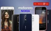 ການກັບມາຄັ້ງຍິ່ງໃຫຍ່ຂອງ Nokia ໃນປະເທດລາວ ກັບທັບສະມາດໂຟນສຸດທົນ ແລະ ຟັງຊັນຈັດເຕັມ ໃນລາຄາເບົາໆ
