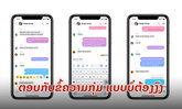 ຕອບກັບໝູ່ແບບບໍ່ຕ້ອງງົງວ່າເວົ້າເລື່ອງຫຍັງກັນຢູ່ ດ້ວຍຟັງຊັນ Reply ໃໝ່ຫຼ້າສຸດໃນ Messenger