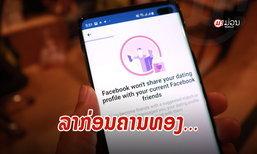 ເຜີຍວິທີລົງຈາກຄານ ແລະ ບອກລາຄວາມໂສດ! ນີ້ແມ່ນວິທີຕັ້ງຄ່າບໍລິການຫາຄູ່ Facebook Dating ແບບງ່າຍໆ