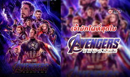 [Muan! vote] ເຈົ້າມັກໃຜທີ່ສຸດໃນ Avengers: Endgame?